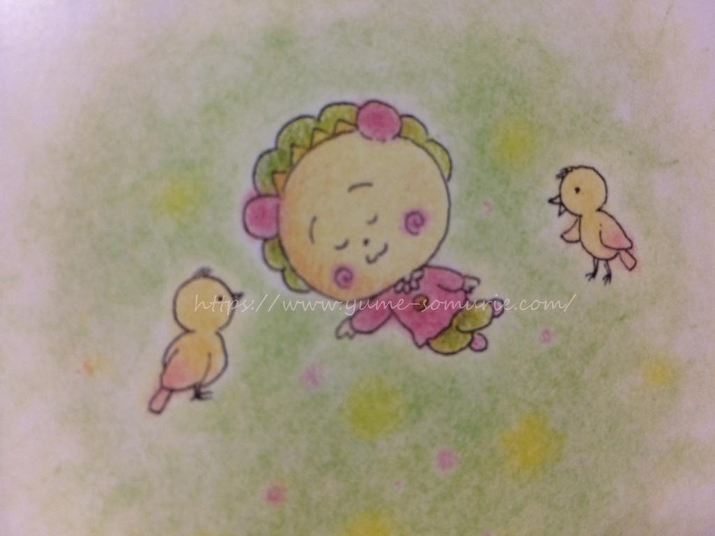 f:id:yume-somurie:20180902233815j:plain