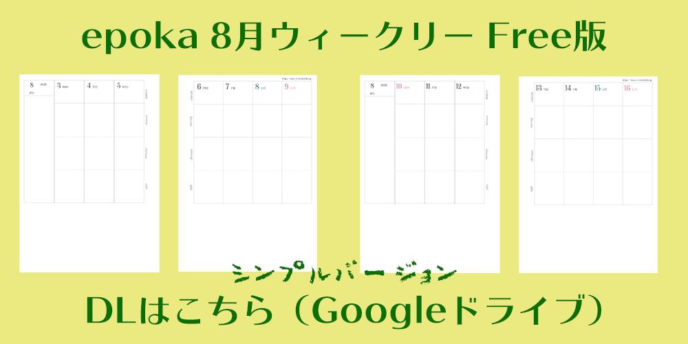f:id:yume-techo:20200701135326p:plain