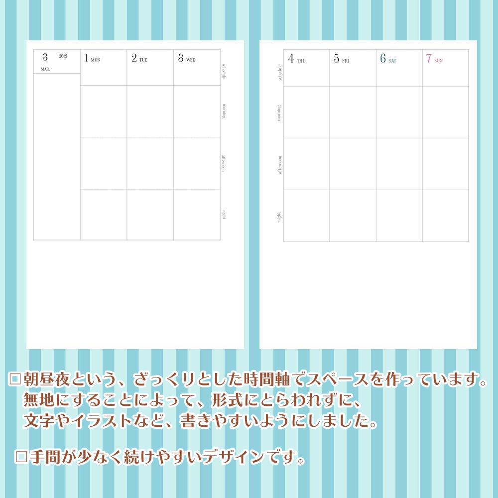 f:id:yume-techo:20210116175154p:plain