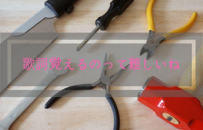 f:id:yume-yazawa-ism:20180605195216j:plain