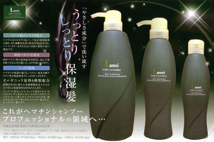 【美容師レビュー】ハホニコ ラメイヘアクレンジングを使ってみての成分解析、シャンプーが向いている人
