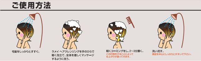 【美容師レビュー】ハホニコ ラメイヘアクレンジングを使ってみての使用上の注意と使い方