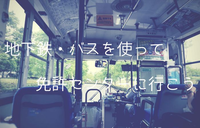 【もう迷わない】地下鉄とバスを使った宮城県運転免許センターへのアクセス方法を徹底紹介