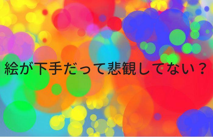 f:id:yume-yazawa-ism:20180814175107j:plain