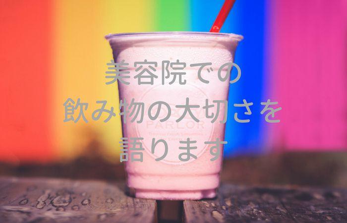 f:id:yume-yazawa-ism:20180816203827j:plain