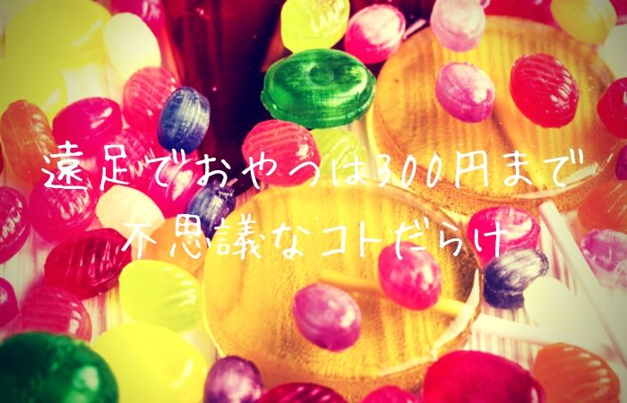 f:id:yume-yazawa-ism:20180903214228j:plain