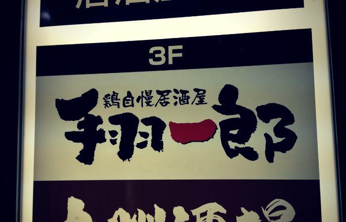 f:id:yume-yazawa-ism:20180927202152j:plain