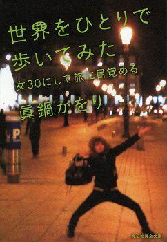 f:id:yume-yazawa-ism:20181205142322j:plain