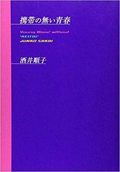 f:id:yume-yazawa-ism:20181205142424j:plain