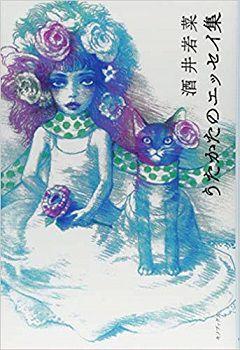 f:id:yume-yazawa-ism:20181209212138j:plain