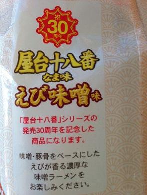 えび味噌パッケージ