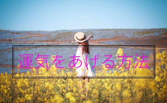 【占いと開運】ゲッターズ飯田の今すぐ運気を上げる方法