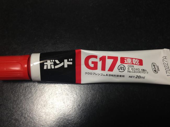 ボンドG17