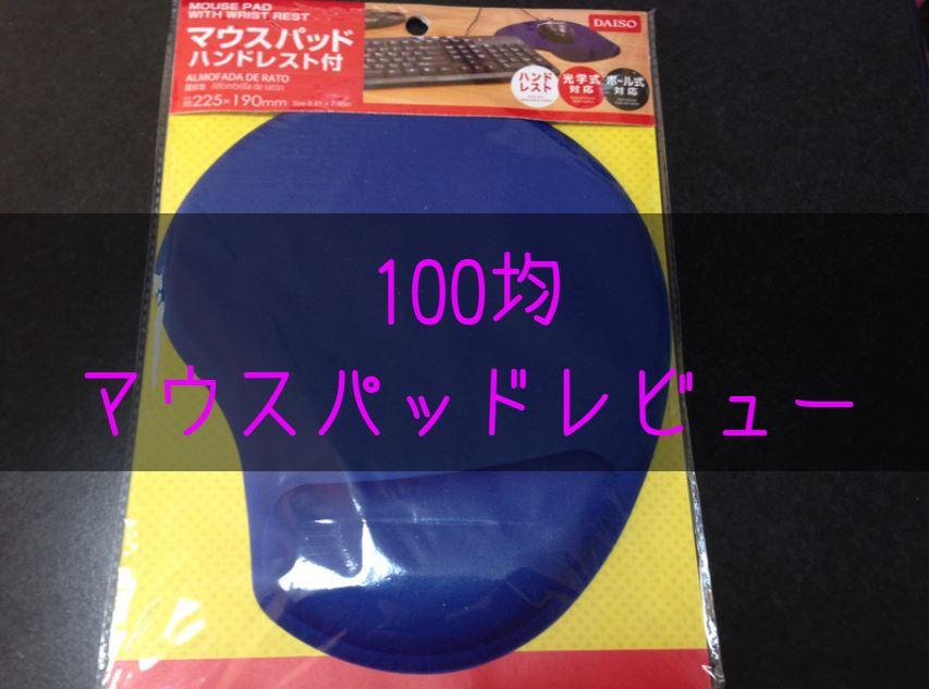 【レビュー】100均でマウスパッドを買うならクッション付きがかなりおすすめ