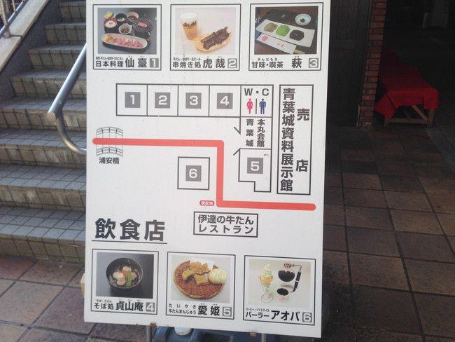 飲食店の店舗