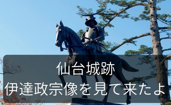 【感想】仙台観光おすすめ 伊達政宗像がある仙台城跡に行ってきたよ!