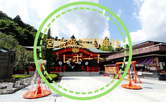 【感想】仙台観光おすすめ 宮城縣護国神社に行ってきたよ!夢むすびお守りが可愛い