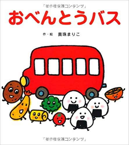 第1位 「おべんとうバス」