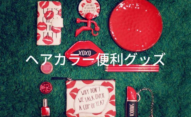 【美容師おすすめ】美容院で使っているヘアカラーの便利グッズを紹介します