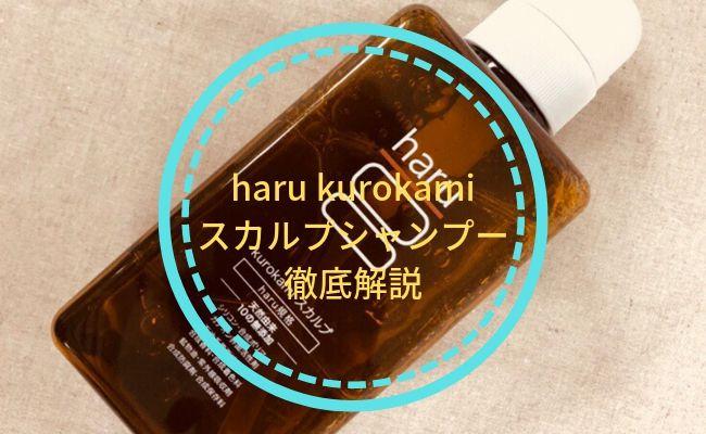 【美容師口コミ&レビュー】haru kurokamiスカルプシャンプーの徹底解説