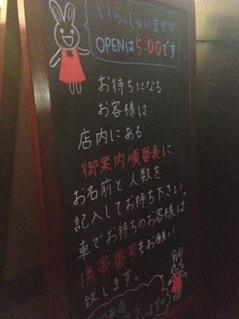 焼肉サントキの看板