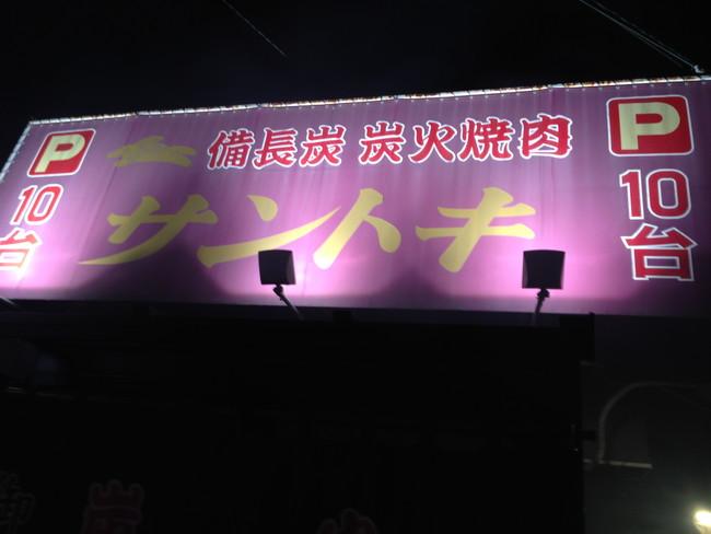 【旨すぎて泣いた】仙台若林区にある焼肉サントキに行ってみたよ!