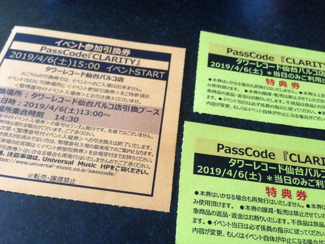 PassCodeトークイベント参加引き換え券