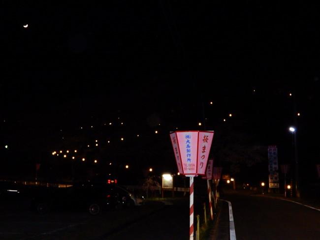 船岡城址公園の手前まで到着しました