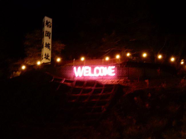 船岡城址公園にWELCOMEというライトアップ
