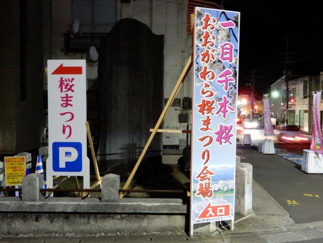 白石川堤一目千本桜の入口に駐車場の看板