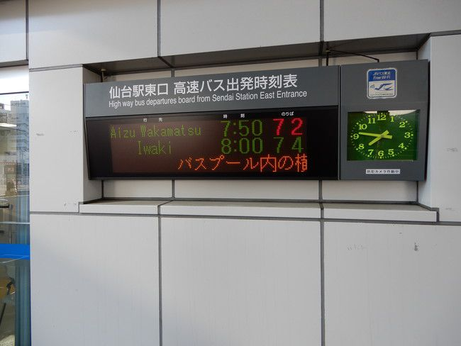 仙台~いわき駅までの高速バスは仙台東口のバス乗り場74番から乗ります