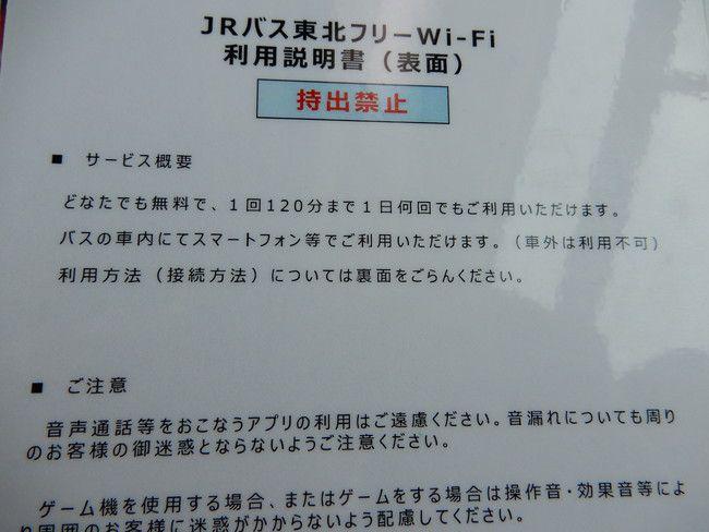 バスの中ではフリーWi-Fiが使えます