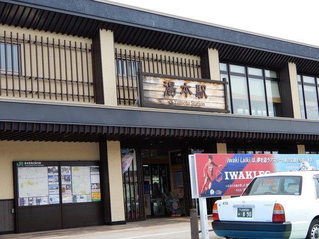 湯本駅の外観