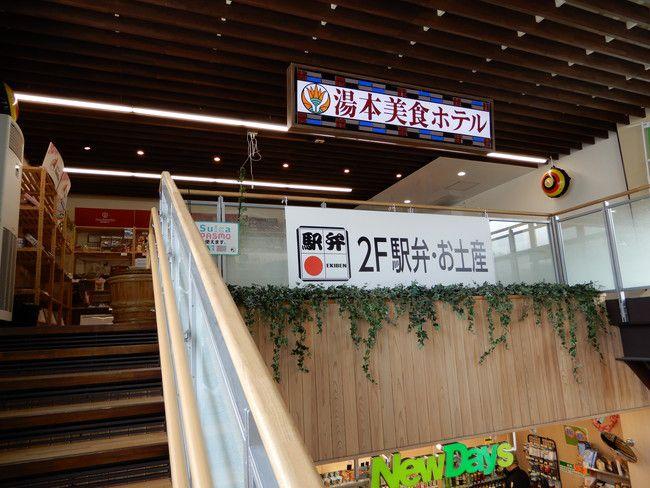 湯本駅の2Fにはお店も入っています