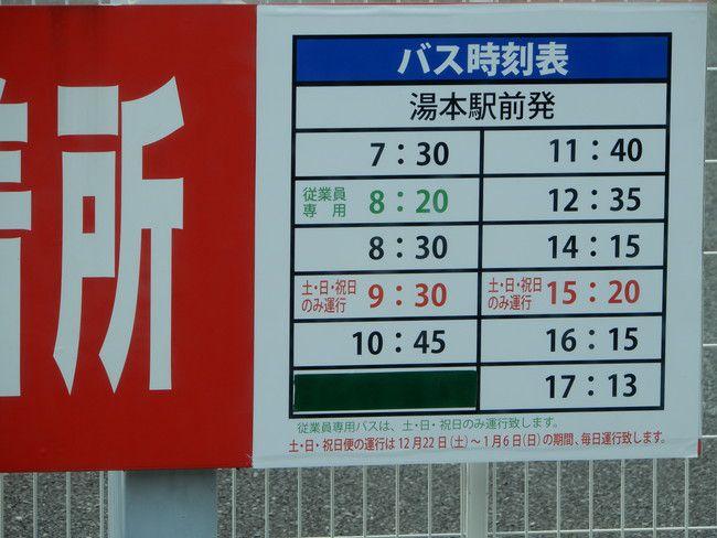 ハワイアンズの無料送迎バスの時刻表