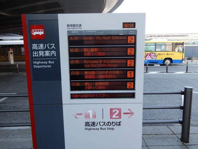 16:20分に仙台行き高速バスに乗りました