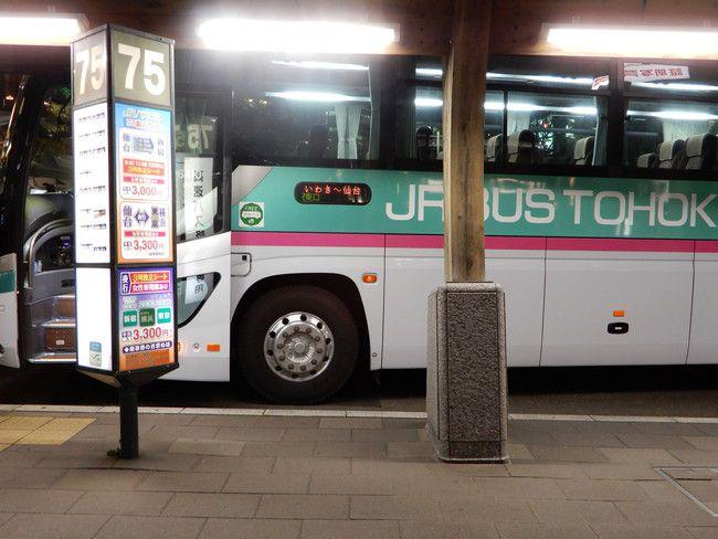 帰りの高速バスは予定通りの時間でした