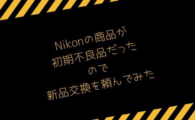 【体験記】Nikon/ニコンの初期不良品は修理になり新品交換してくれない