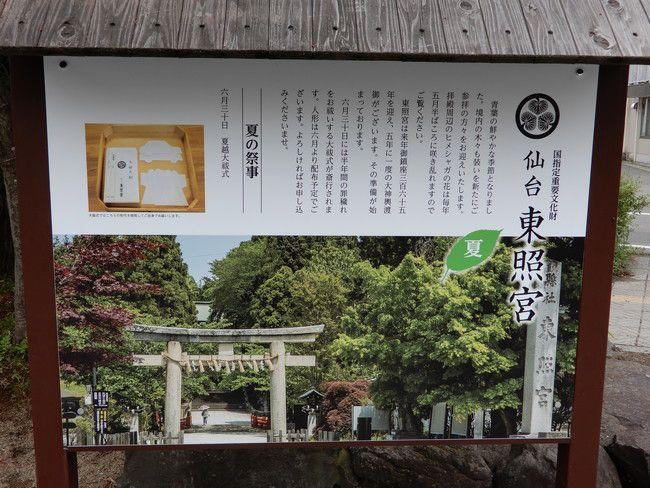 仙台東照宮、御朱印、御朱印張をいただいてきたので紹介、境内