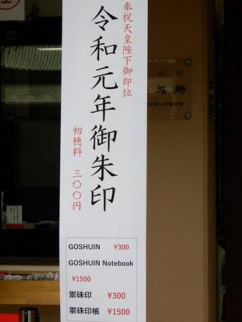 仙台東照宮、御朱印、御朱印張をいただいてきたので紹介、ワクワクして列に並ぶ