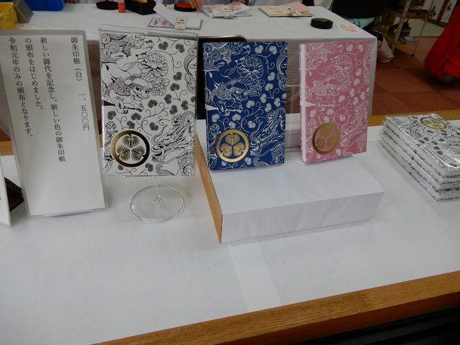 仙台東照宮、御朱印、御朱印張をいただいてきたので紹介、白、青、ピンクと3種類のバリエーション