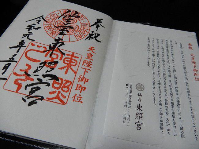 >仙台東照宮の御朱印帳はクリアカバーに入っているのでこれまたツヤツヤ光沢感が出て高級