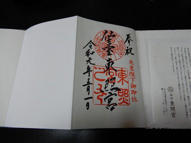 御朱印帳には『じゃばら式』『和綴じ式』と2種類のタイプがあり仙台東照宮の御朱印帳はじゃばら式
