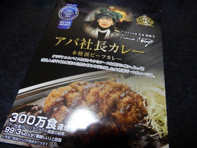 アパ社長カレーは本当においしいのかレビュー、パッケージ宣伝が盛りすぎ