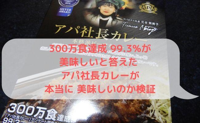 【支持率99.3%!?】アパ社長カレーは本当においしいのかレビューします!