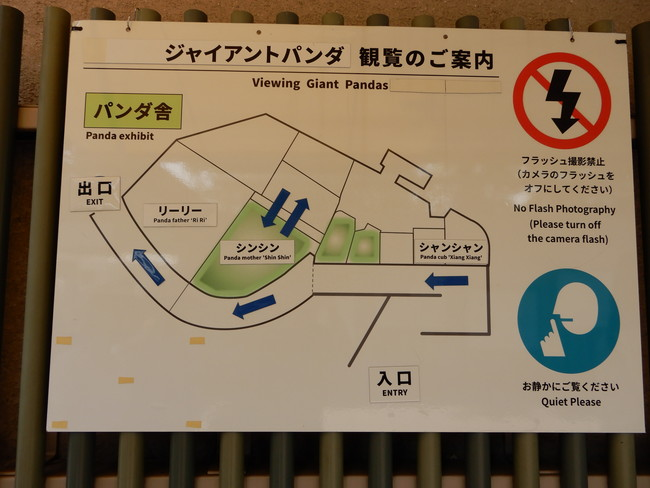 上野動物園のパンダマップ