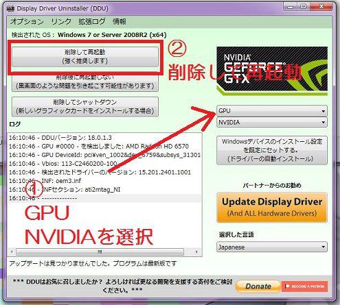 【nvlddmkm.sysが原因】Windowsブルースクリーンエラーの対処法、修復方法を徹底解説、『GPU』『NVIDIA』を選択、削除して再起動