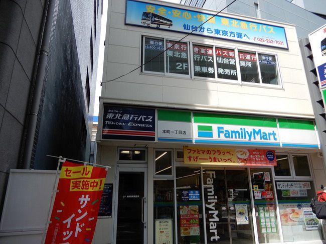 乗車体験記、東北急行バスニュースター号3列シートに乗ってみた、仙台営業所の始発乗り場『41番』
