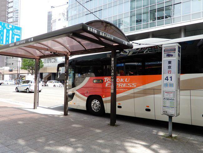 乗車体験記、東北急行バスニュースター号3列シートに乗ってみた、バス乗り場は『41番』