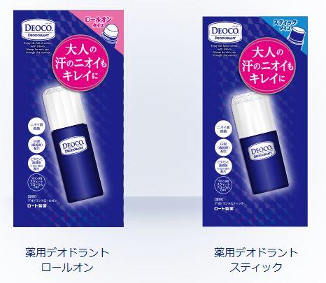 デオコ薬用デオドラントは制汗剤は2つのラインナップ